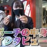 【韓国コスメ】原宿でJKの持ち歩きコスメポーチ、美容ポーチの中身を紹介、インタビュー!| Fashion Press TV