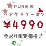 美容室PURE[ピュア]✨ヘアケア¥4990