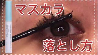 【キャンメイクのクイックラッシュカーラーリムーバーを使ったマスカラの落とし方】how to take mascara off using quick lash curler by CANMAKE