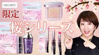 【限定発売】予約しなきゃ!コスメデコルテ桜シリーズがいい!