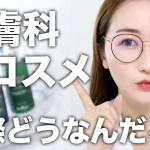 【ニキビ&肌荒れ】ドクターズコスメ&スキンケア実際どうなん?【美容皮膚科コスメ】