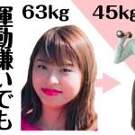 【ダイエット】運動嫌いでも半年で18kg痩せた!筋トレで絶対に意識して欲しいこと【モチベーション】Diet Motivation