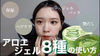 【スキンケア】アロエジェル8種の使い方!(保湿/美白/パック/毛穴に)