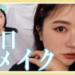超詳しく解説!最近の毎日メイク紹介!Everyday Makeup Tutorial💕