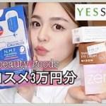 【韓国美容グッズ爆買い】SALEで25アイテム3万円!!