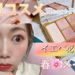韓国コスメ 春メイク ハートパーセント イエベの方でも似合うピンク♡