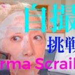 [エステティシャンお勧め]  美肌の為に超音波マッサージの効果をお見せします!