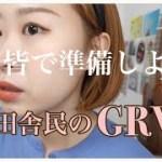コンプレックスの話・美容の話・お気に入りコスメの話【準備動画】【GRWM】