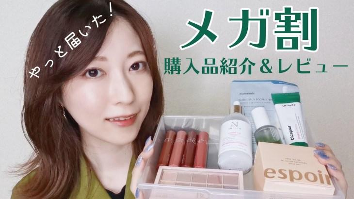 【今更】Qoo10メガ割購入品紹介&レビュー【韓国コスメ】