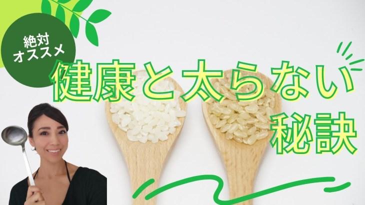 【ダイエット】健康と太らない秘訣はコレ!!