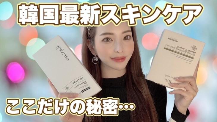 【新韓国コスメ】美容皮膚科で購入レポ🌿美容オタク集合〜!!【ほんとは教えたくない】