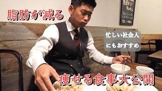 【フル食】社会人の健康的な食生活をお届け
