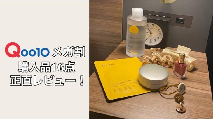 【Qoo10メガ割】総額3万円超え✨韓国コスメ・スキンケアの購入品レビュー【LANEIGE/CLIO etc…】