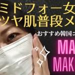 【韓国コスメ】【ツヤ肌】ミドフォー女子の普段メイク♪  お気に入りコスメでマスクをしていてもインパクトあり♡