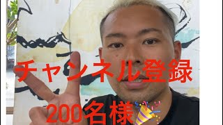 チャンネル登録200名様ありがとうございます&ヘアケア商品セールのご紹介動画