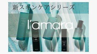 【ハーブラジオ#40】新スキンケア「l'amara ラマーラ」ご案内