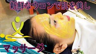 | 【マッサージ】美容院で顔をマッサージして美肌にする正しい方法 フレッシュターメリック(ASMR)で肌を美しくする 202