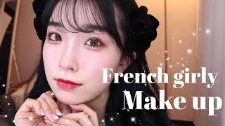 【フレンチガーリーメイク】フランスの映画に出てくる様な女の子になりたいんです!!!!🥺🇫🇷