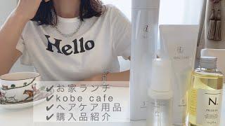 【vlog】神戸おしゃれカフェ/hermesツイリー/ヘアケア用品/お家ランチ/kobe/cafe/fashion