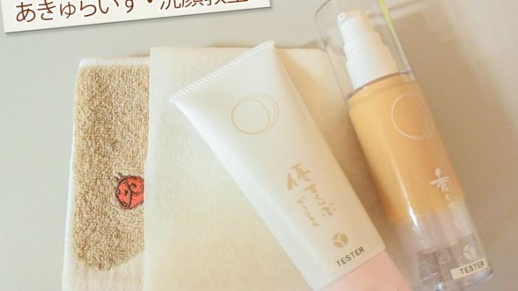 【イベント】あきゅらいず洗顔教室を体験!間違いやすいポイントとは…