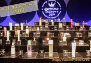 【イベントレポ】@cosme BEAUTY AWARDS 2019 タッチ&トライで、ベスコスを堪能!
