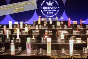 【イベントレポ】@cosme BEAUTY AWARDS 2019 タッチ&トライ
