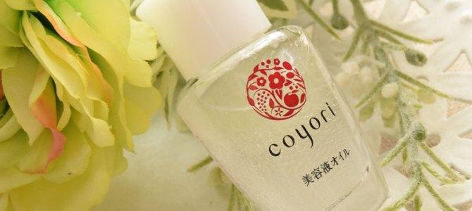 乾燥肌がしっとりする、ファンデの前でも使えるCoyori(コヨリ)美容液オイル【後編】