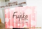 【コスメイベント】FUJIKO・シェイクシャドウ2020年SS新色お試しレポ