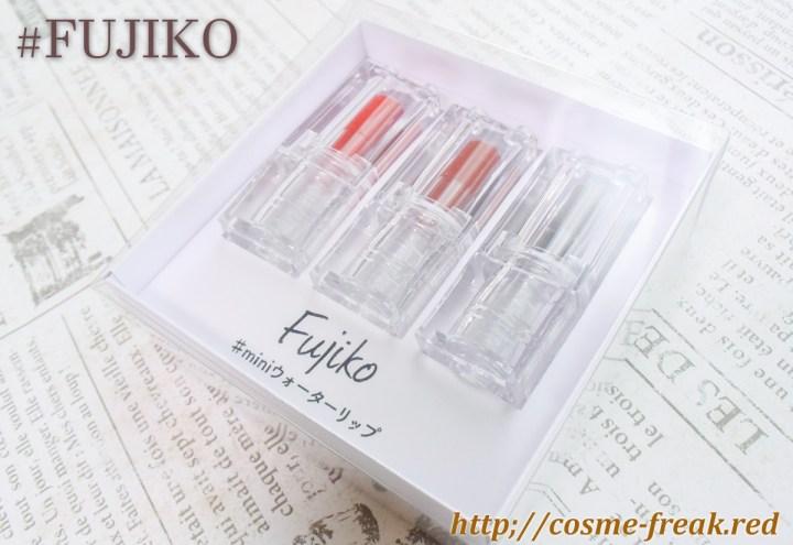 FUJIKO・ミニウォータリールージュ
