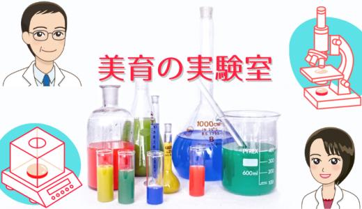 pHの希釈実験