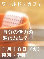 【ワールド・カフェ】自分の活力の源はなに? 1月18日(火)/東京・麹町/ゆるゆる広場