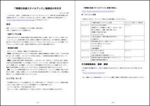 実務日本語勉強会のガイド
