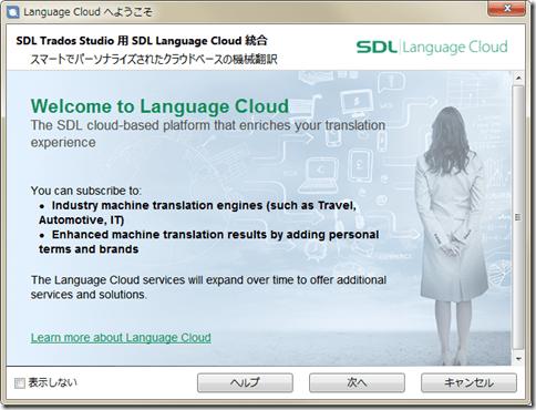 sdl-lang-cloud