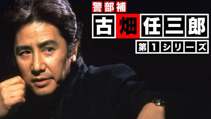 【古畑 任三郎(第1シリーズ)】動画を無料視聴☆dailymotionやpandora・YouTubeで視聴は?