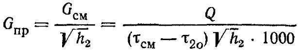 определение размера смесительной камеры