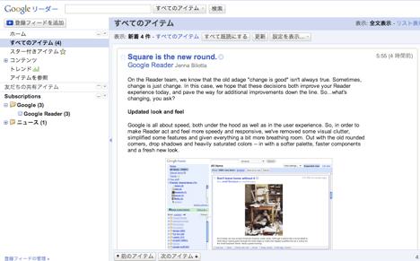 New Google Reader