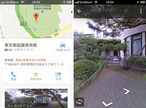 Google Maps for iPhone - ストリートビュー