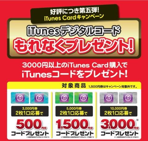 ジョーシン - iTunes デジタルコード