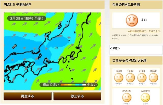 気象協会晴曇雨「PM2.5予測情報」