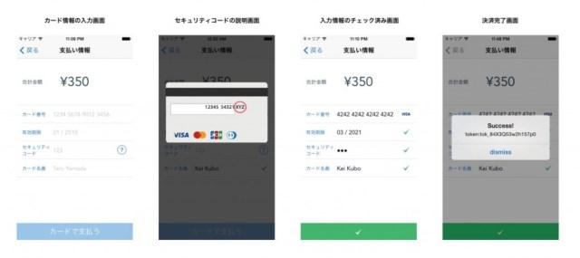 WebPay iOS SDK