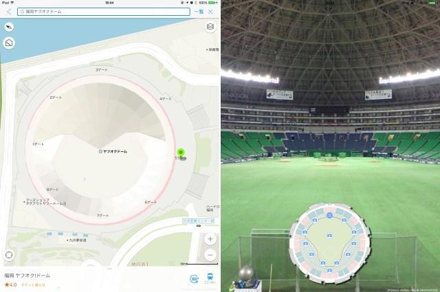 Yahoo!地図 360度パノラマビュー ヤフオクドーム