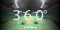 360° ヤフオク!ドーム