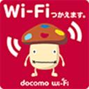 docomo Wi-Fi Area