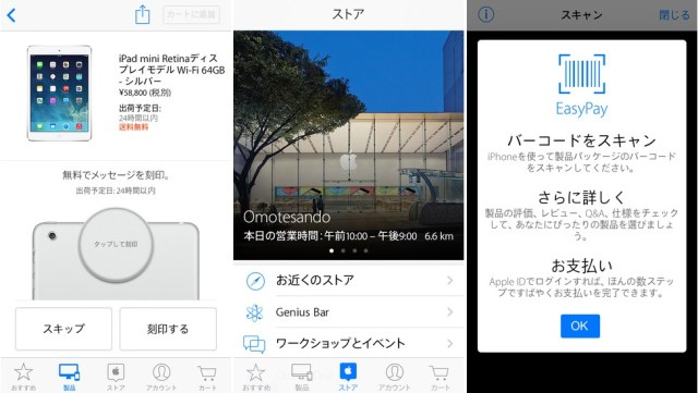 Apple Store App for iOS