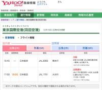 Yahoo!路線情報「フライト運航情報」