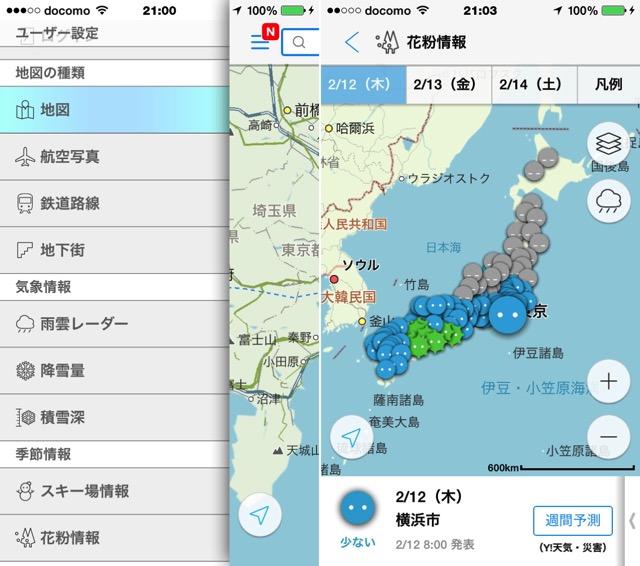 Yahoo!地図 花粉情報