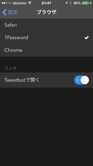 Tweetbot 3 - アプリ内ブラウザー選択