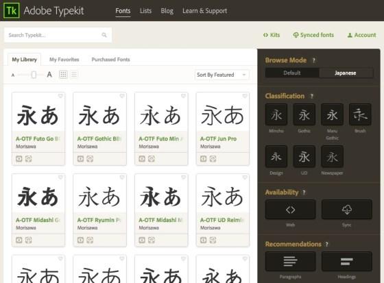 TypeKit フォントライブラリ