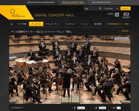 ベルリン・フィル「デジタル・コンサートホール」