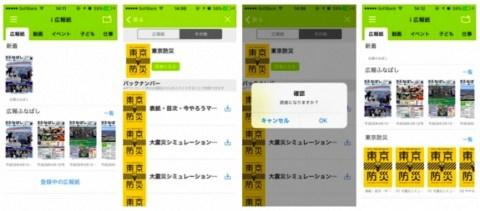 i広報紙上での「東京防災」追加手順